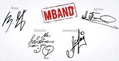 ♥MBAND ♥ их это подписи ♥