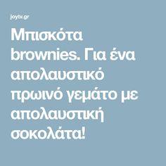 Μπισκότα brownies. Για ένα απολαυστικό πρωινό γεμάτο με απολαυστική σοκολάτα!