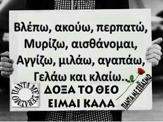 Religion Quotes, Wisdom Quotes, Book Quotes, Me Quotes, Smart Quotes, Greek Words, Cheer You Up, Greek Quotes, Wise Words