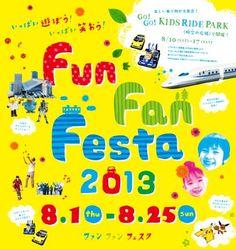 Fun Fan Festa 2013 | イベント・キャンペーン詳細 | イベント・キャンペーン | 大阪ステーションシティ Kids Graphic Design, Print Design, Logo Design, Print Layout, Layout Design, Kids Web, Kids Study, Brochure Layout, Typography Logo