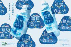 箱根の森から | Work | Kishino Shogo(6D)-木住野彰悟 Water Packaging, Brand Packaging, Packaging Design, Blue Design, Ad Design, Flyer And Poster Design, Japanese Packaging, Word Poster, Japanese Graphic Design