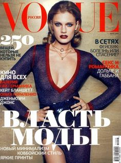 Vogue Russia - Vogue Russia March 2011 Cover