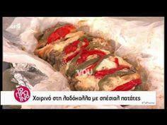 Youweekly.gr: Ο Βασίλης Καλλίδης φτιάχνει χοιρινό στη λαδόκολλα με πατάτες - YouTube