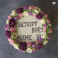 3,308 отметок «Нравится», 69 комментариев — Irina Bogdanovich (@iris_bakery) в Instagram: «Вот такой сегодня получился цветочный торт для мамы. А ведь и правда, сколько бы не было нам лет,…» Birthday Diy, Birthday Gifts, Happy Birthday, Birthday Cake, Birthday Parties, Lounge Bar, Buttercream Flowers, Happy B Day, Cake Art