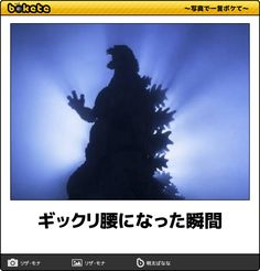 Sci Fi Japan, Godzilla 1995, Godzilla Figures, Japanese Funny, Try Not To Laugh, Illustrations And Posters, Stop Motion, Funny Moments, Funny Cute