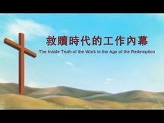 【福音视频】基督的发表《救赎时代的工作内幕》粤语 | 追逐晨星