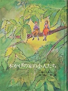 23.木かげの家の小人たち(日本)