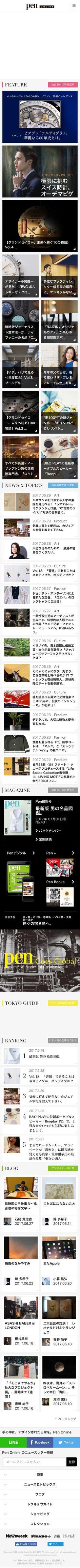 男性雑誌 Pen http://www.pen-online.jp/  国際団体のプロフェッショナル感をだす