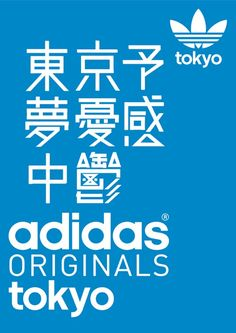 adidas_originals Typography Layout, Typography Letters, Lettering, Chinese Fonts Design, Japan Graphic Design, Typography Logo, Logos, Japan Logo, Typo Design