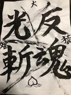 リボハチアート 反魂四光斬