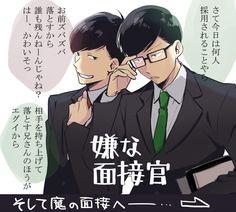 【奇数松】嫌な面接官(15話)
