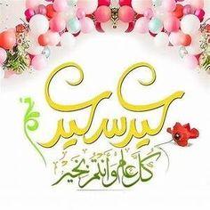 Eid Mubarak Messages, Eid Mubarak Wishes, Happy Eid Mubarak, Eid Al Fitr Greeting, Eid Greeting Cards, Happy Eid Wishes, Eid Wallpaper, Planets Wallpaper, Good Morning Gif Animation