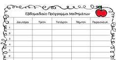 programma mathimaton.pdf