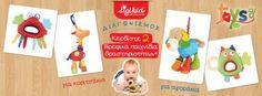 Διαγωνισμός Toys.gr με δώρο 2 σετ με βρεφικά παιχνίδια δραστηριοτήτων της εταιρείας Sigikid συνολικής αξίας 40 ευρώ