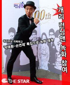 Leessang's Gary returns to 'Running Man' after 3-week absence