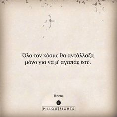 Old Quotes, Greek Quotes, Movie Quotes, Wisdom Quotes, Life Quotes, Couple Quotes, Big Words, Greek Words, Something To Remember