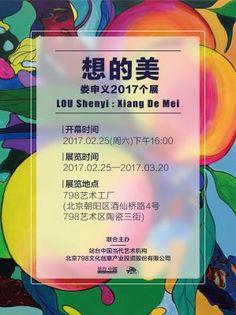 ARTLINKART | Chinese contemporary art database | exhibition