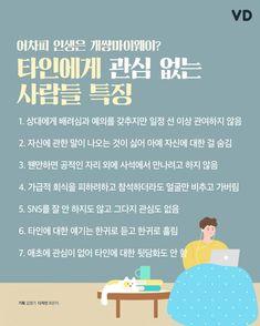 타인에게 관심 없는 사람들 특징 - 지적 존재들의 B컷 - 비주얼다이브 Korean Words Learning, Korean Language Learning, Great Words, The Words, Wise Quotes, Famous Quotes, Korean Quotes, Tomorrow Will Be Better, Mbti