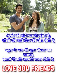 Love You Friend, Happy Friendship Day, Baseball Cards, Happy Friends Day