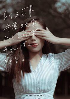 (*) #それっぽくなる表紙 - Twitter検索 Web Design, Book Design, Cover Design, Layout Design, Photoshop Design, Logos Retro, Japanese Photography, Affinity Designer, Photography