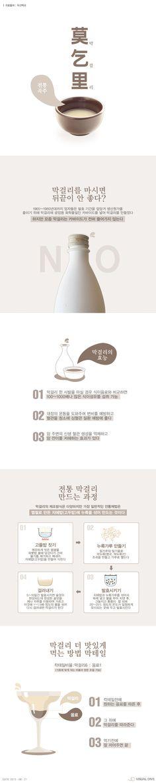 '막걸리' 알고 먹으면 더 맛있다 [인포그래픽] #Drink / #Infographic ⓒ 비주얼다이브 무단 복사·전재·재배포 금지