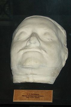 Death mask of Peter the Great of Russia!
