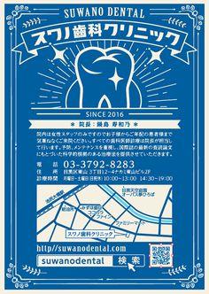 フライヤー制作 デザイン 沖縄 Pop Design, Flyer Design, Layout Design, Graphic Design Posters, Graphic Prints, Leaflet Layout, Web Banner Design, Japanese Design, Interface Design