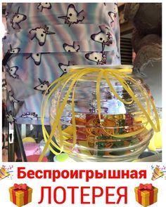 УРААААА!!! Поздравляем с первым днём ЛЕЕЕТАА!)) и с днем защиты детей  У нас беспроигрышная лотерея с 1 по 3 июня!)) при покупке от 500  Количество призов НЕ ограничено! Арахисовые пасты пасты флафф шоколадки милка яйца милка ручки батончики бегемотики вафельки маски печенье орео яйца орео гиганты яйца киндер принглс палочки мармелад жвачки и конфетки конфеты коробки коктейли молочные палочки нутелла банки газировок кофе Старбакс