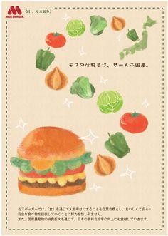 モスバーガー ポスター - Google 検索