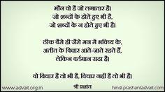 मौन वो है जो लगातार है। जो शब्दों के होते हुए भी है , जो शब्दों के न होते हुए भी है।ठीक वैसे ही जैसे मन में भविष्य के, अतीत के विचार आते-जाते रहते हैं , लेकिन वर्त्तमान सदा है । ~ श्री प्रशांत #ShriPrashant #Advait #silence Read at:- prashantadvait.com Watch at:- www.youtube.com/c/ShriPrashant Website:- www.advait.org.in Facebook:- www.facebook.com/prashant.advait LinkedIn:- www.linkedin.com/in/prashantadvait Twitter:- https://twitter.com/Prashant_Advait