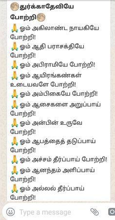 Vedic Mantras, Hindu Mantras, Moola Mantra, Hanuman Ji Wallpapers, Durga Painting, Gayatri Mantra, Tamil Language, Devotional Quotes, Krishna Quotes
