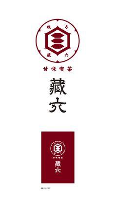 ショップロゴ/SI:甘味喫茶 蔵六