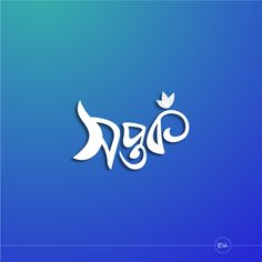 20 Best Real Bangla Calligraphy images in 2018 | Calligraphy