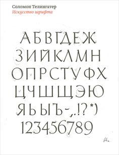 Соломон Телингатер — Искусство шрифта  [$]