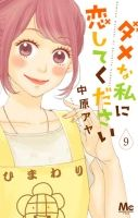 Lovely Complex Anime, Romance, Young Love, New Relationships, Losing Her, Shoujo, Pictures, Posters, Stickers