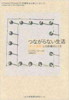 つながらない生活 ― 「ネット世間」との距離のとり方 : ウィリアム・パワーズ, 有賀 裕子 : 本 : Amazon