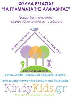 E-book: Τα γράμματα της αλφαβήτας από το KindyKids.gr Speech Therapy, Literacy, Ebooks, Letters, Blog, House, Ideas, Speech Pathology, Speech Language Therapy