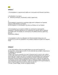 ΙΣΤΟΡΙΑ Α' Γυμνασίου (17 διαγωνίσματα) Greek History, Thing 1, Fails, Modern, Thread Spools
