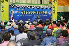 신안군 노인대학 연합 체육대회 개최