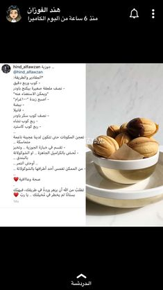 Arabic Sweets, Biscuit Recipe, Coffee Love, Eid, Biscuits, Cookies, Chocolate Chips, Breakfast, Cake