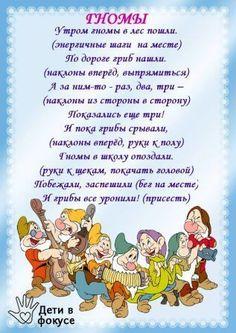 Подвижные стихи для детей