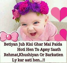 40 Best Betiyan quotes images in 2017 | Hindi quotes, Daughter