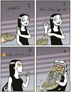 Hahahahaha  . By lina A.Salahaddin