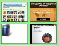 Анимированный виджет-информер для блога.