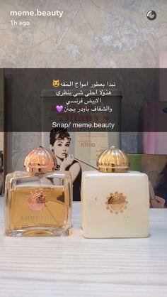 أمواج رائحة فرنسية Beauty Care, Beauty Skin, Diy Beauty, Beauty Makeup, Eye Makeup, Beauty Hacks, Essential Oil Perfume, Perfume Oils, Perfume Bottles