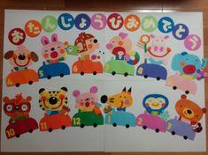 壁面飾り☆誕生日表  ♪幼稚園、保育園にどうぞ♪