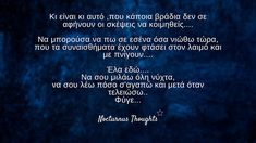 Nocturnus Thoughts : Nocturnus quotes Thoughts, Facebook, Quotes, Quotations, Quote, Shut Up Quotes, Ideas