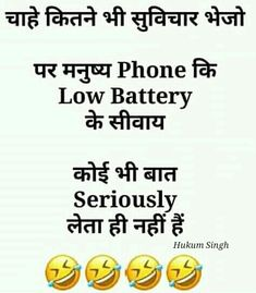 Funny good morning quotes humor facts new ideas Funny Chutkule, Clean Funny Jokes, Latest Funny Jokes, Funny Jokes In Hindi, Some Funny Jokes, Funny Facts, Funny Humor, Fun Jokes, Hilarious