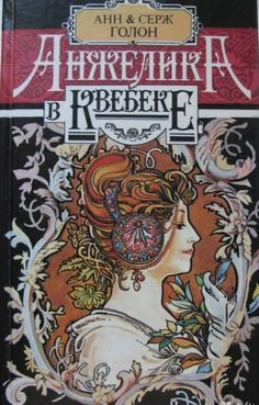 Angelique in Quebec - Russian Edition in style of Alojs Mucha