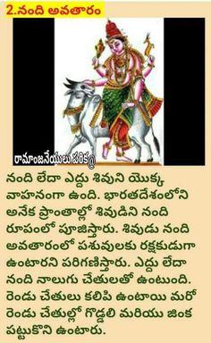 S Hindu Dharma, Hindu Mantras, Shiva Shakti, Hinduism, Ganesha, Deities, Mythology, Knowledge, Telugu